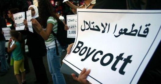 bds-boycot