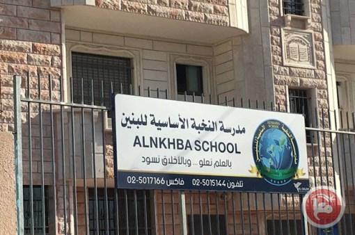 sur-bahir-school-op-straat3