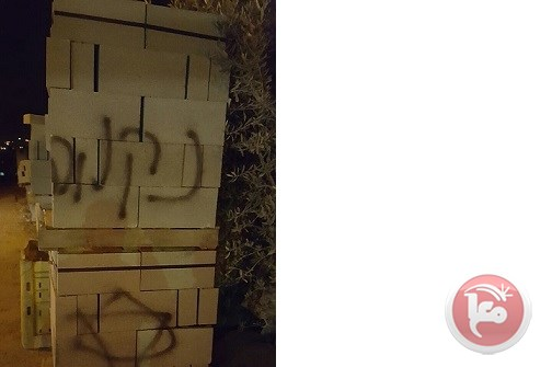 Nablus racist graffiti1