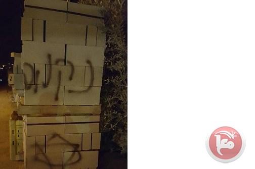 Nablus racist graffiti1