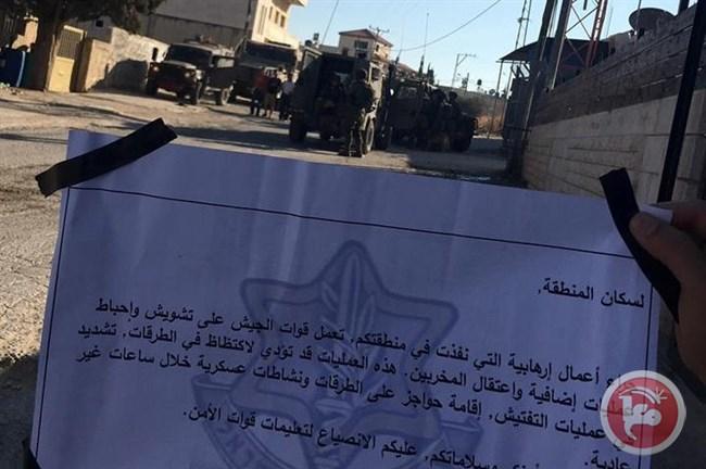 Ramallah under controle2