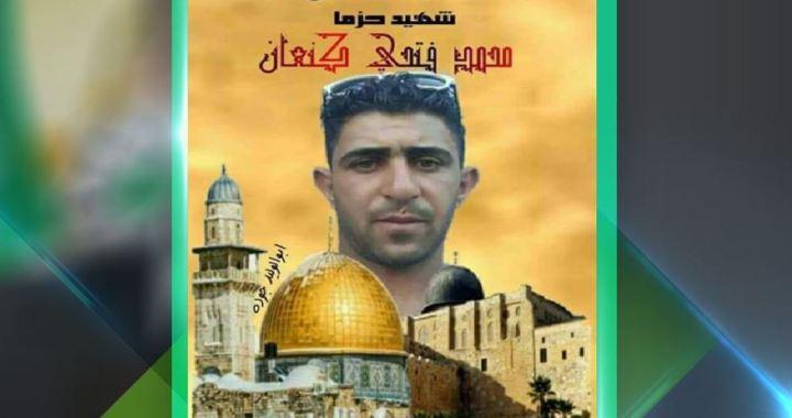 Mohamed Fathi Kan'an pronounced dead