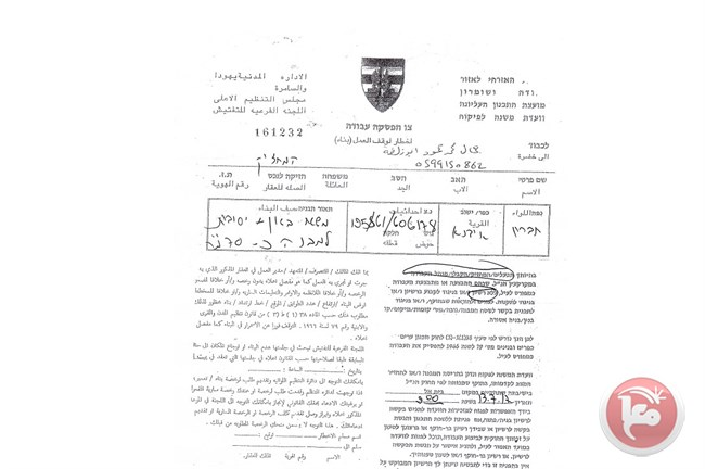 Stop work order Khillet Ibrahim area