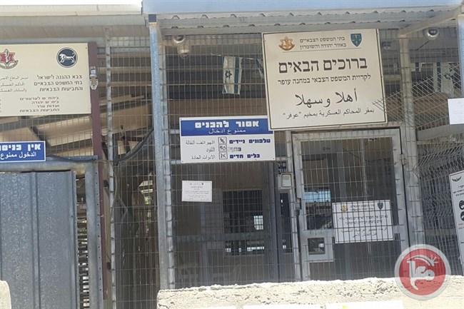 Palestinian Officer arrested