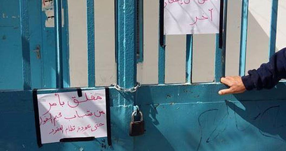 UNRWA schools closed